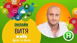 Онлайн конференция с Витей (Киев днем и ночью)