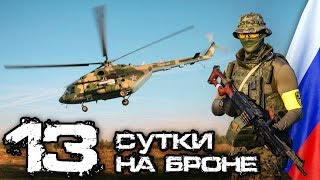 AIRSOFT HELICOPTERS! SUCH A GAME! THIS IS RUSSIA! 13th day on armor! SHOCK!