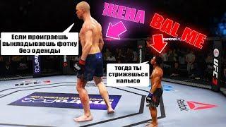 БОЙ на ЖЕЛАНИЕ против ЖЕНЫ в UFC 3 / ОГРОМНЫЙ vs МАЛЕНЬКИЙ