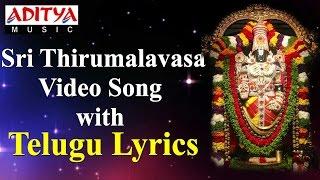 Sri Thirumalavasa | Most Popular Venkateshwara Song by S.P.Balu  | Video Song with Telugu Lyrics