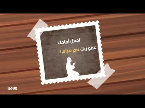 قصيدة عطر صيامك mp3