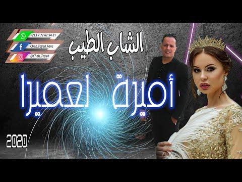 Cheb Tayeb 2020 Mira Le3mira الشاب الطيب اميرة اعميرة 2020