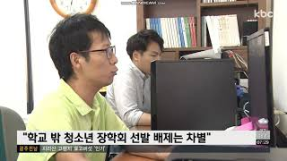 """[KBC] """"학교 밖 청소년 장학회 선발 배제는 차별"""""""