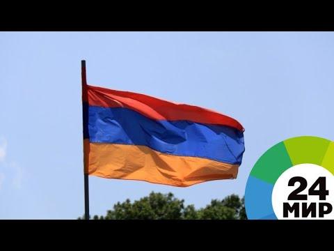 Нацсобрание Армении приняло бюджет на 2019 год - МИР 24