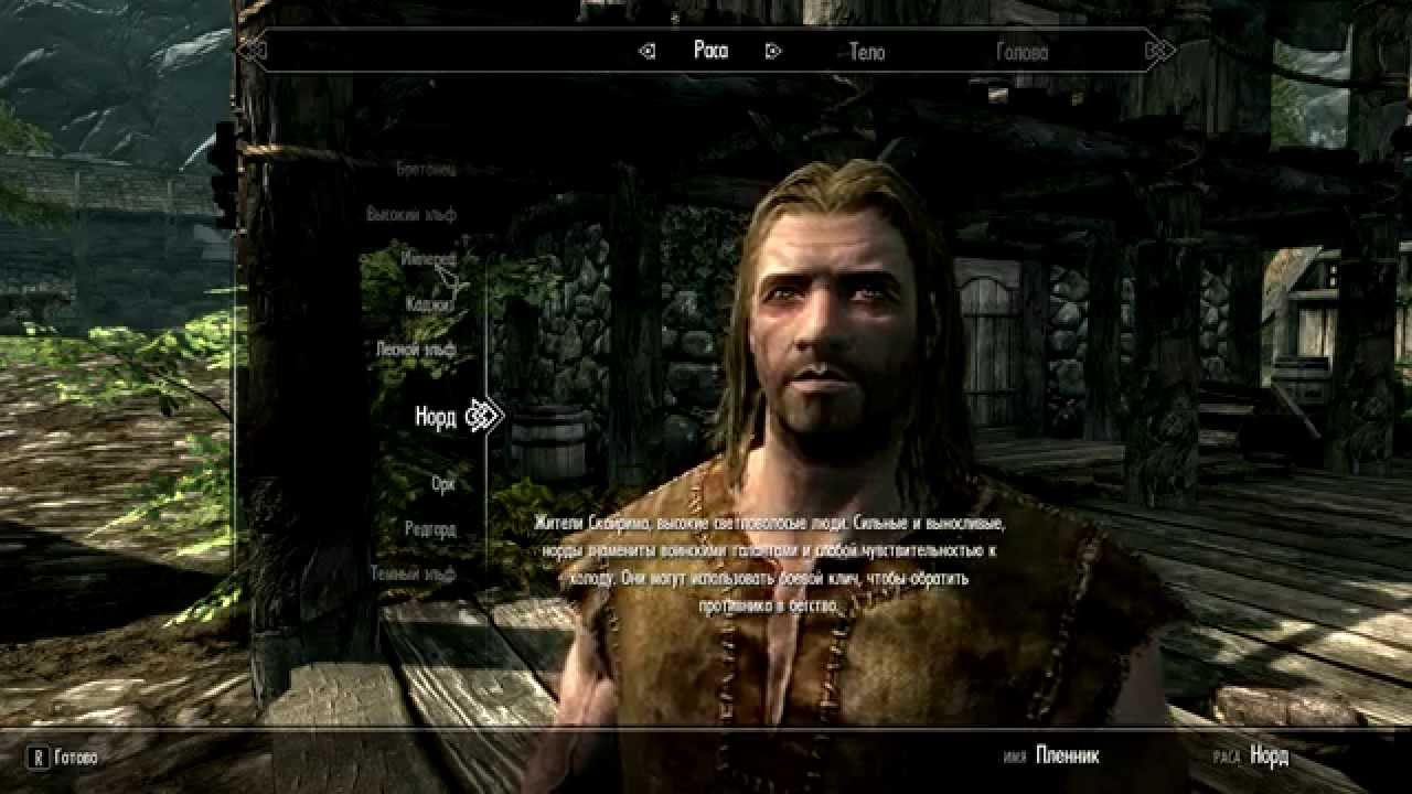 The Elder Scrolls 5 Моды