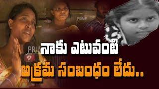 అన్న అని పిలిచేవాడు, ఇలా చేస్తాడని అనుకోలేదు | Dwaraka Parents Response On Demise Case | Prime9 News