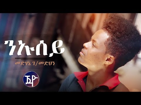 Medhanie G/Medhn (መዳ) - Niusey | ንኡሰይ - New Eritrean Music 2018