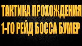 DIVISION 2 ТАКТИКА ПРОХОЖДЕНИЯ БОССА БУМЕР | ПЕРВЫЙ БОСС В РЕЙДЕ