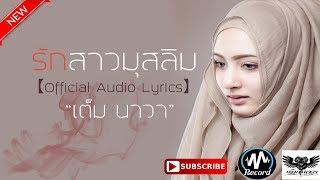 รักสาวมุสลิม-เต็ม นาวา 【Official Audio Lyrics】