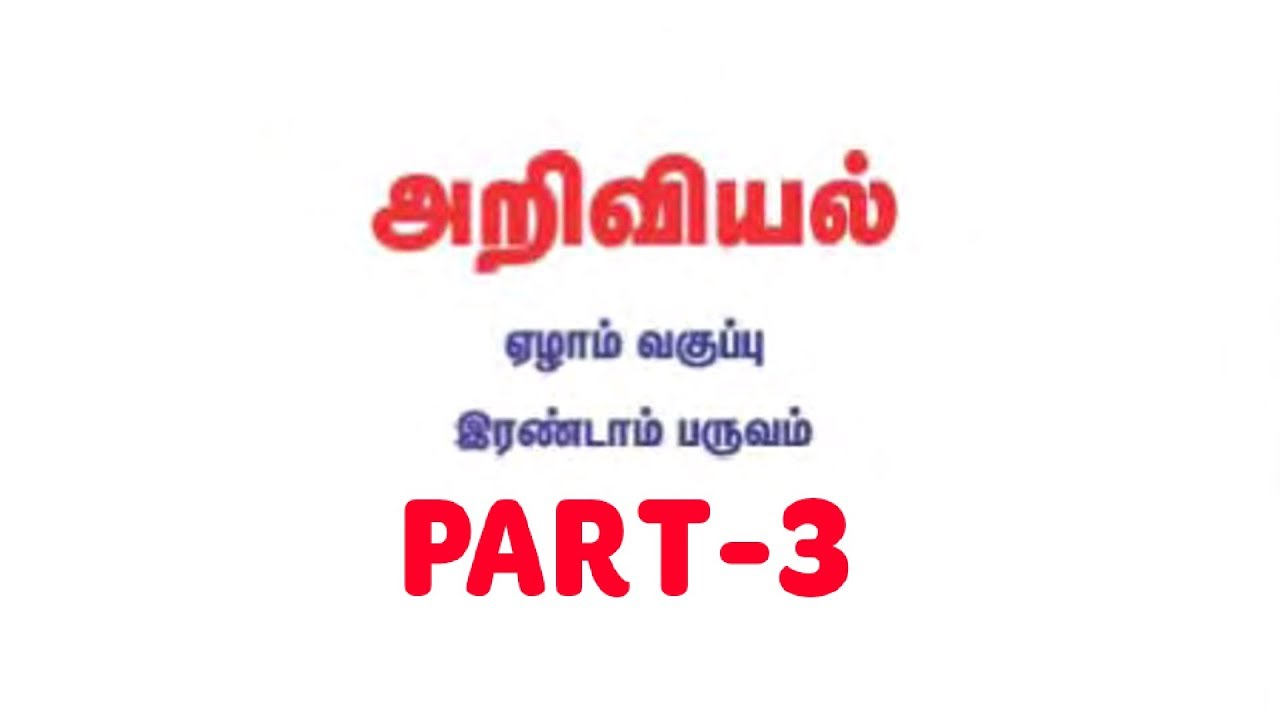 7th Standard Social Science Book In Tamil