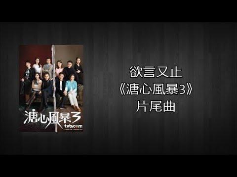 [Lyrics] 欲言又止《溏心風暴3》片尾曲 Heart of Greed 3 Ending Song - 王浩信 & HANA