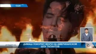 Димаш покорил жюри на Американском шоу талантов