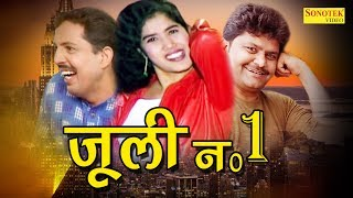 सुपर हिट हास्य कॉमेडी फिल्म | जूली नम्बर 1| julee numbar 1| rammehar sing | haryanvi funny comedy