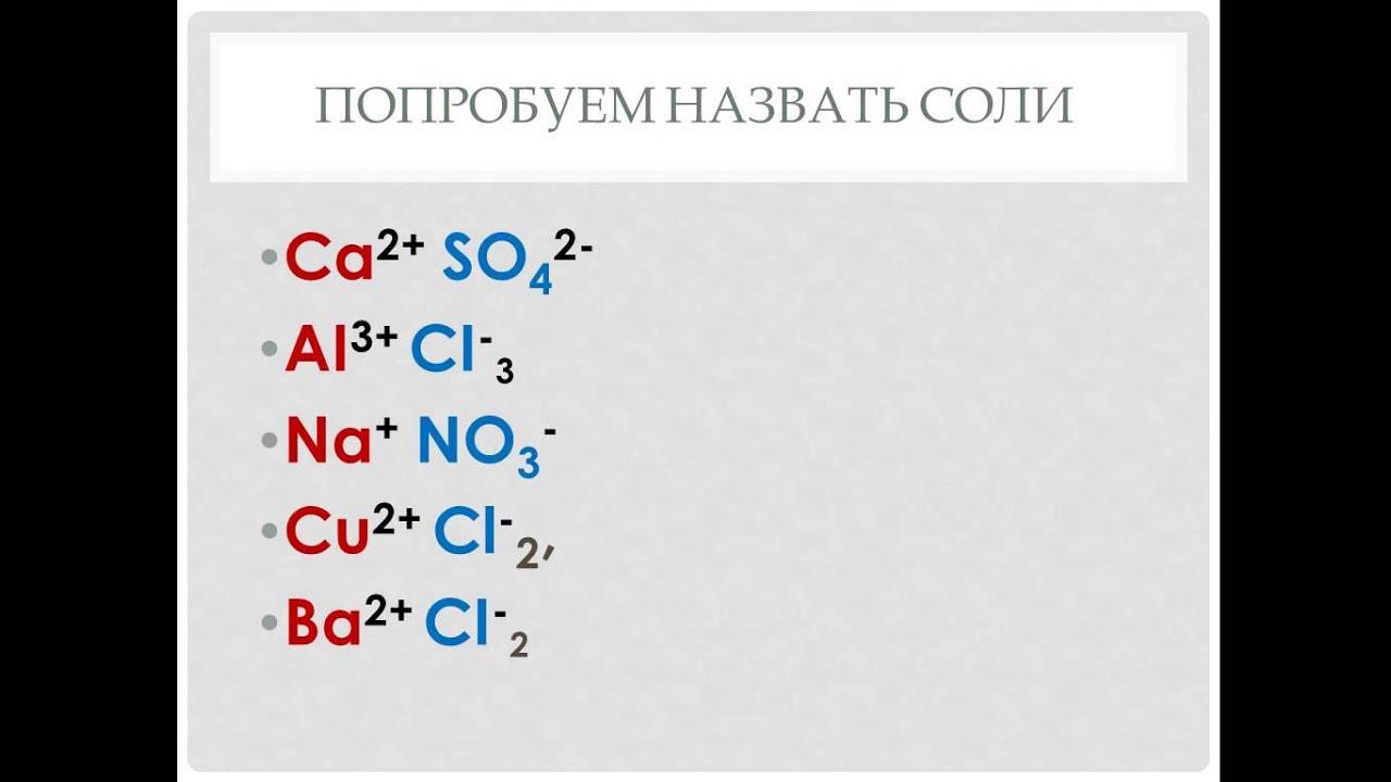Химические уравнения 8 класс видио урок