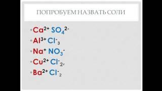 Урок химии 8 класс по теме
