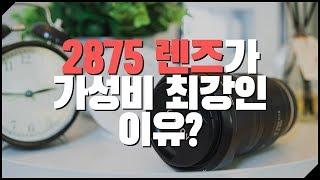 소니 미러리스 가성비 최강 렌즈 탐론 28-75 FE를…