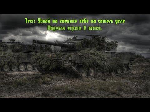 Тест - На сколько вам надоело играть в танки.