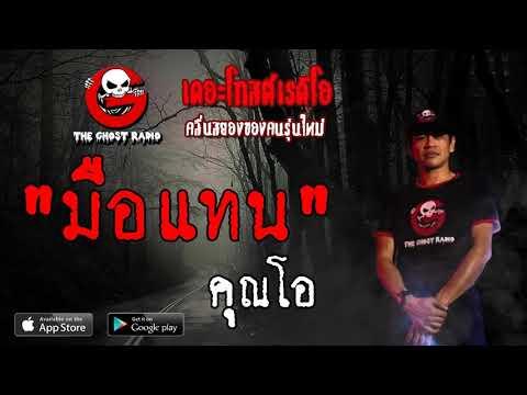 THE GHOST RADIO | มือแทน | คุณโอ | 25 พฤษภาคม 2562 | TheghostradioOfficial