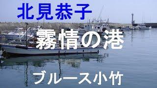 霧情の港/北見恭子 by ブルース小竹