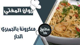 معكرونة بالجمبري الحار - روان المفتي