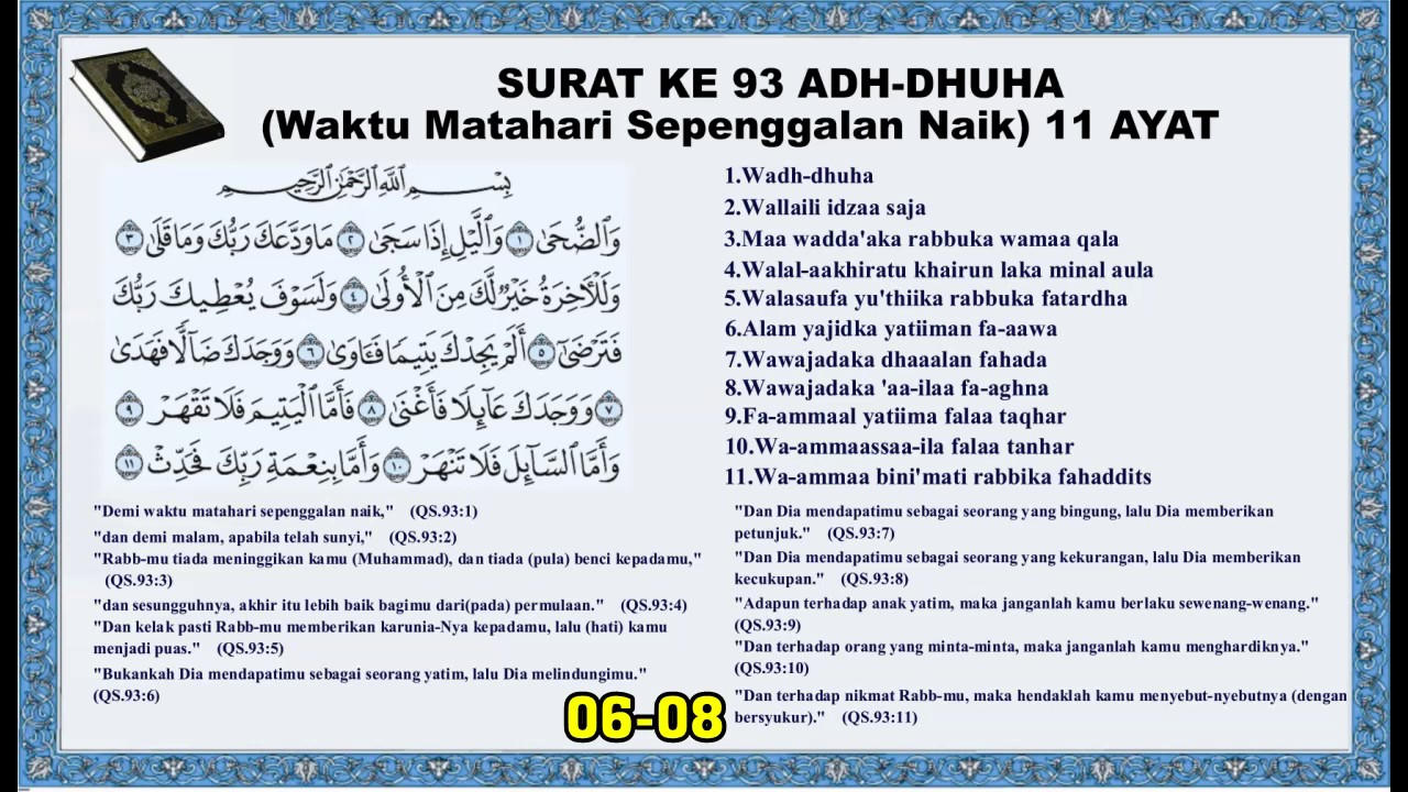 Surat 93 Adh Dhuha Waktu Matahari Sepeninggalan Naik Murottal Dengan Terjemahan Indonesia
