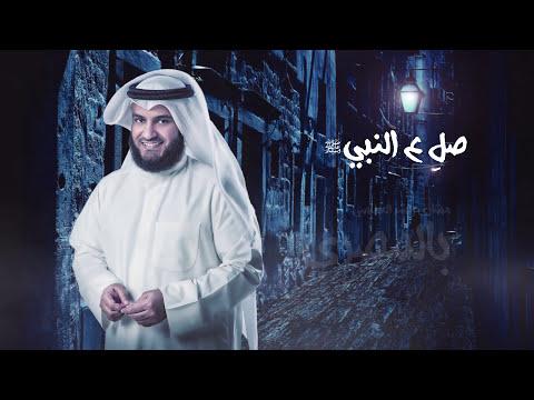 انشودة صل ع النبى مشارى راشد العفاسى