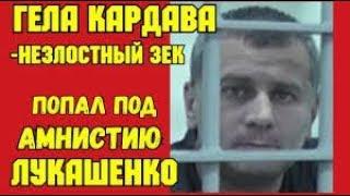 Лукашенко помиловал вора в законе Гела Кардаву и тот попал под амнистию