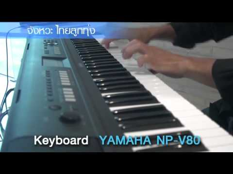 yamaha np v80 12 6 youtube. Black Bedroom Furniture Sets. Home Design Ideas