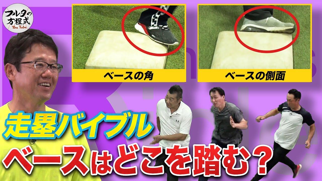 最速のベースランニングをするために、ベースはどこを踏む?【走塁バイブル】