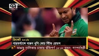 খেলাযোগ ২১ জুন ২০১৯ | খেলাযোগ | Khelajog | Sports News | Ekattor TV