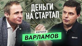 Куда инвестируют фонды / Критерии получения денег стартапу / Кирилл Варламов / Оскар Хартманн