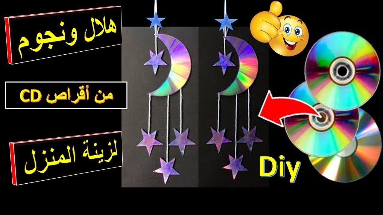 كيفية صنع هلال ونجوم من أقراص ال Cd لتزيين المنزل بيهم How To Make Moon And Star Waste Cd Dey Youtube