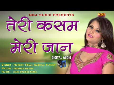 तेरी कसम मेरी जान !! Mukesh Fouji !! Sushila Takhar Latest Haryanvi song 2017!! NDJ Music