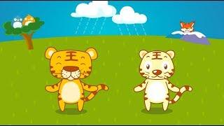 两只老虎 | 经典儿歌 | 最好听的儿歌 | 童謠 | 卡通動畫 | 贝瓦儿歌