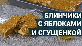 Как испечь запеченные блинчики с яблоками и сгущенкой?   Рецепт блинов