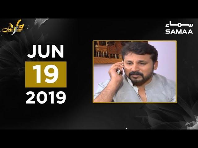 Wardaat | SAMAA TV | 19 June 2019