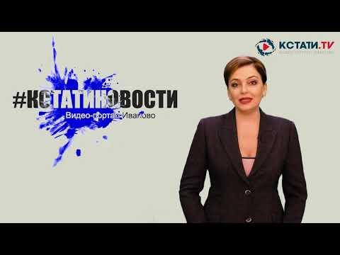 КСТАТИ.ТВ НОВОСТИ Иваново Ивановской области 25 05 20