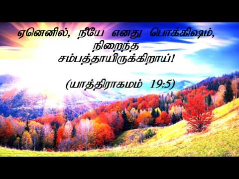 Father's love Letter - Tamil