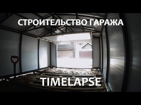 Строительство гаража из сэндвич-панелей | #timelapse 07