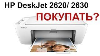 HP DESKJET 2620/2630 ОТЗЫВЫ, ОБЗОР, ВОЗМОЖНОСТИ