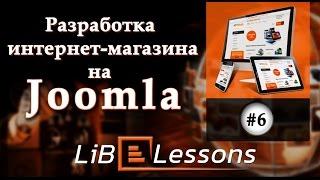 Разработка интернет-магазина на Joomla. Урок №6. Верхнее меню