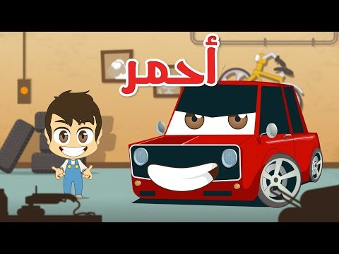 Learn Colors With Cars In Arabic For Kids Learn Colors With