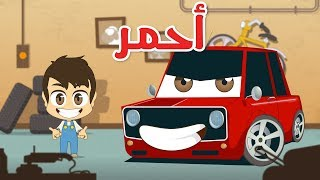 Learn Colors with Cars in Arabic for Kids – Learn Colors with Zakaria
