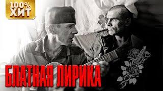 БЛАТНАЯ ЛИРИКА ШАНСОНА - БЛАТНАЯ ПЕСНЯ
