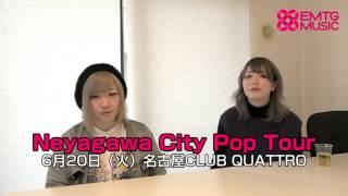 EMTG MUSIC にてyonigeのインタビュー&コメント動画を公開! <前編> ...