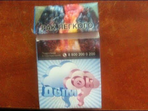 Обзор на сигареты за 40 рублей: ДымОК