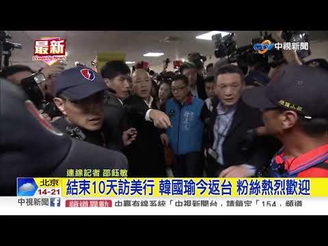 結束訪美行 韓國瑜返抵國門 機場大進場再現│中視新聞 20190418