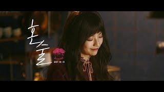 주니엘(JUNIEL)- 혼술 M/V Teaser