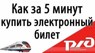 Как купить электронный билет на поезд за 5 минут РЖД - rzd.ru и пройти электронную регистрацию(, 2015-04-04T05:09:01.000Z)