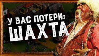 Казаки: Европейские Войны   Ностальгируем по отечественной классике
